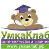Центр творчества и развития УмкаКлаб