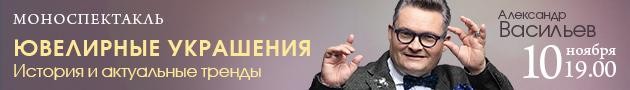 Александр Васильев в Ростове