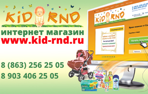 Детский интернет-магазин KID RND