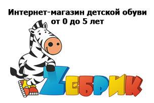 """Интернет-магазин детской обуви """"Зебрик"""""""