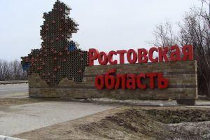 Новости демографии Ростовской области