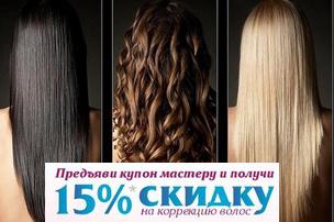 Студия наращивания волос