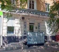 Еврокосметология, медицинский центр аппаратной и эстетической косметологии