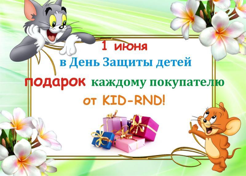 Акция ко дню Защиты детей: 1 июня всем покупателям подарки за покупку!