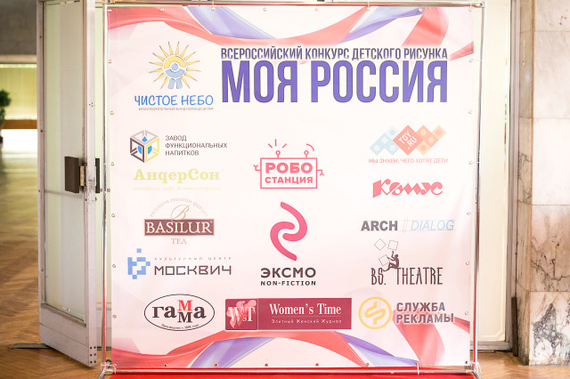 TOY RU вручила подарки участникам творческого конкурса «Моя Россия»