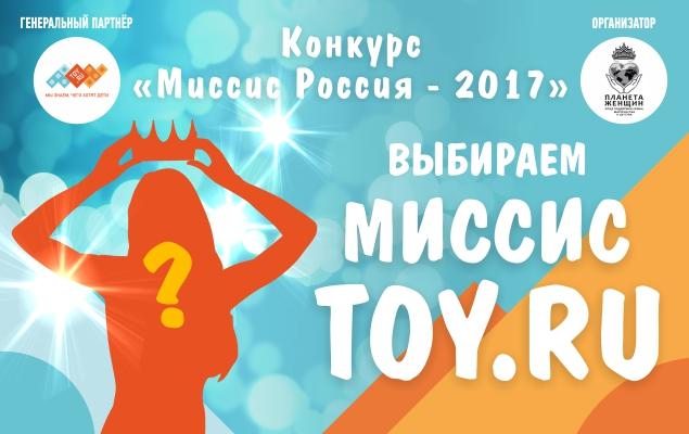 Номинацию «Миссис TOY RU» учредил генеральный партнер конкурса «Миссис Россия 2017»