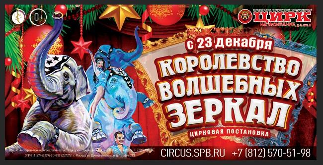 Зрителей Цирка на Фонтанке ждет новогоднее шоу с участием лучших цирковых артистов мира