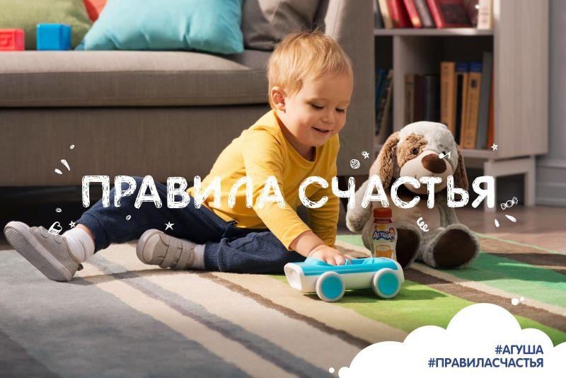 «Агуша» рассказала об удивительных правилах счастья малышей со всей страны!