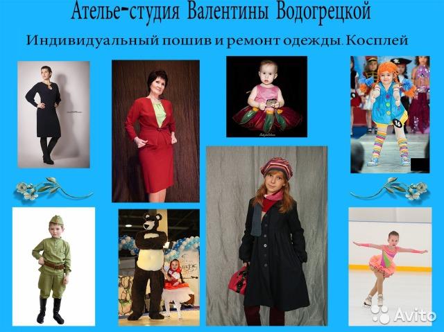 Ателье-студия: Индивидуальный пошив одежды для детей и взрослых.