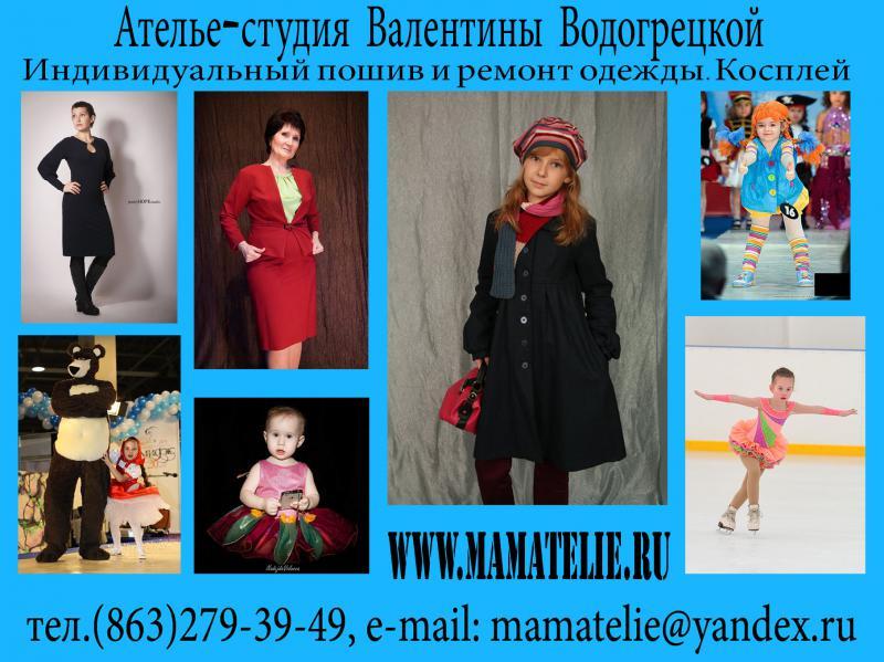 Индивидуальный пошив и ремонт одежды (платья, блузки, юбки, брюки, костюмы)