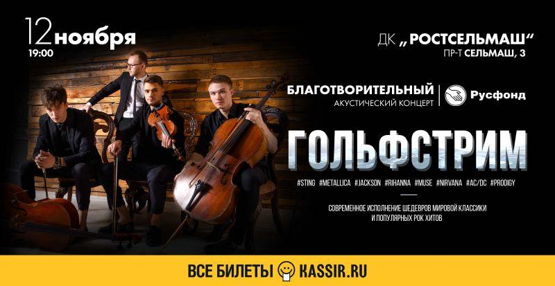 Шедевры мировой музыки помогут тяжелобольным детям Ростовской области