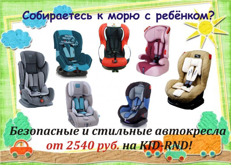Собираетесь к морю с ребенком? Безопасные и стильные автокресла от 2540 руб на KID-RND!