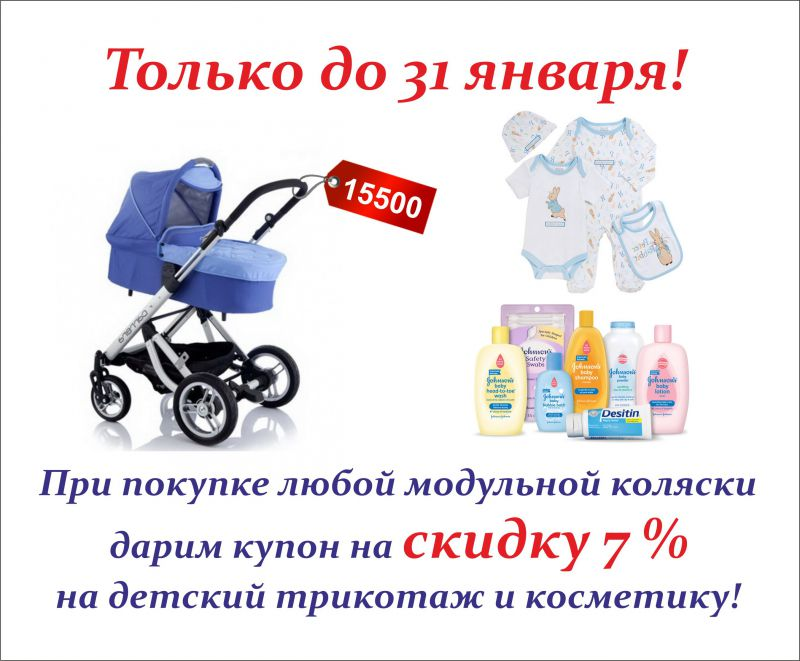 Скидка на детский трикотаж и косметику 7% при покупке любой модульной коляски до 31 января!
