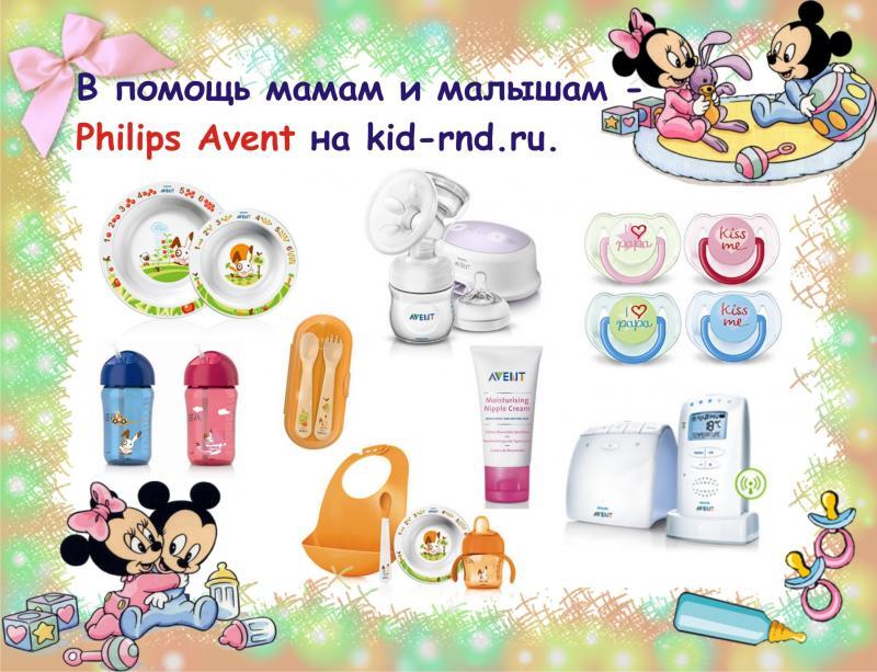 В помощь мамам и малышам Philips Avent на kid-rnd.ru!