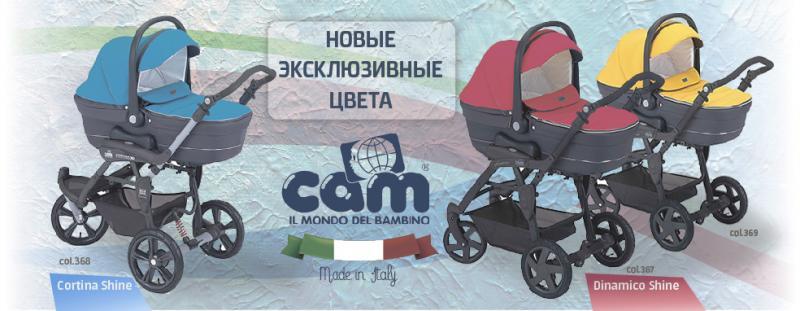 Яркие новинки от Cam на kid-rnd.ru! Полюбившиеся Dinamico и Cortina  в новых эксклюзивных цветах этой осени!