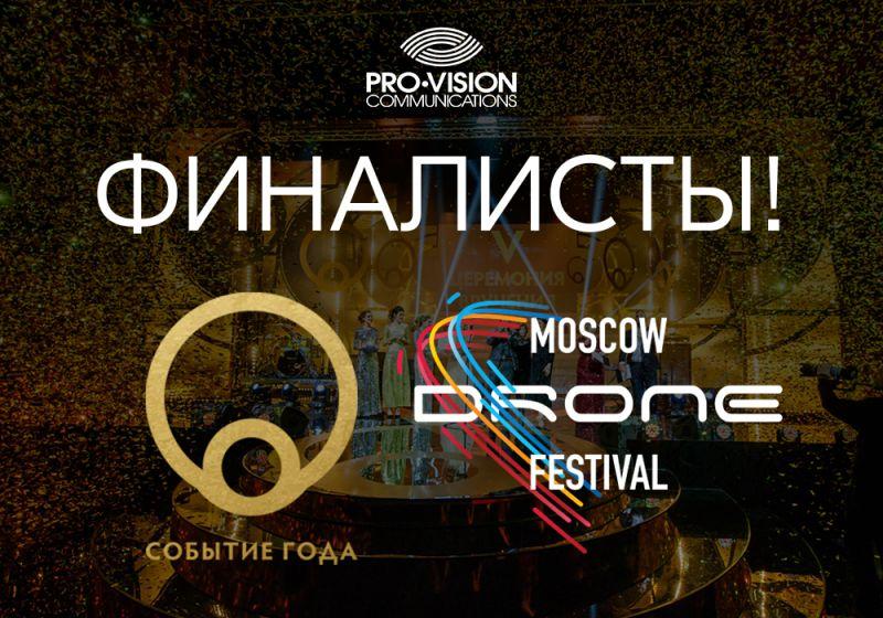 Moscow Drone Festival вышел в финал event-премии «Событие года»
