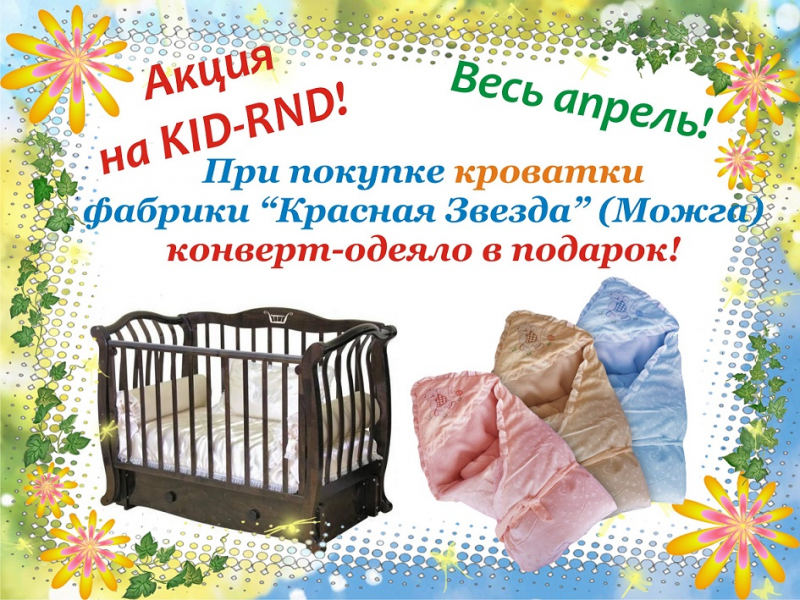Акция на KID-RND.RU! Весь апрель!