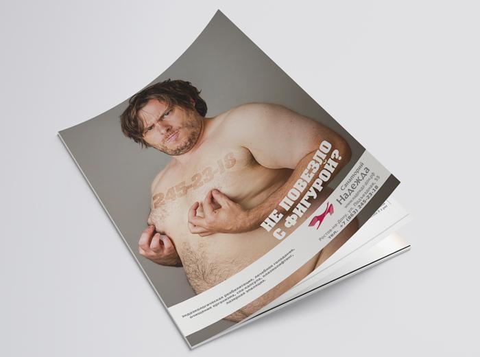 Разработали полиграфическую рекламу для санатория