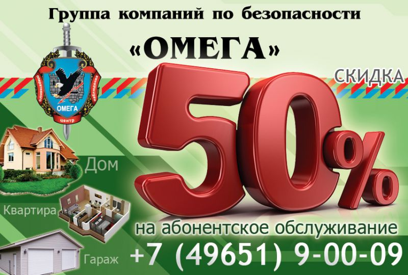 ЧОП Омега объявило новогоднюю и рождественскую акцию