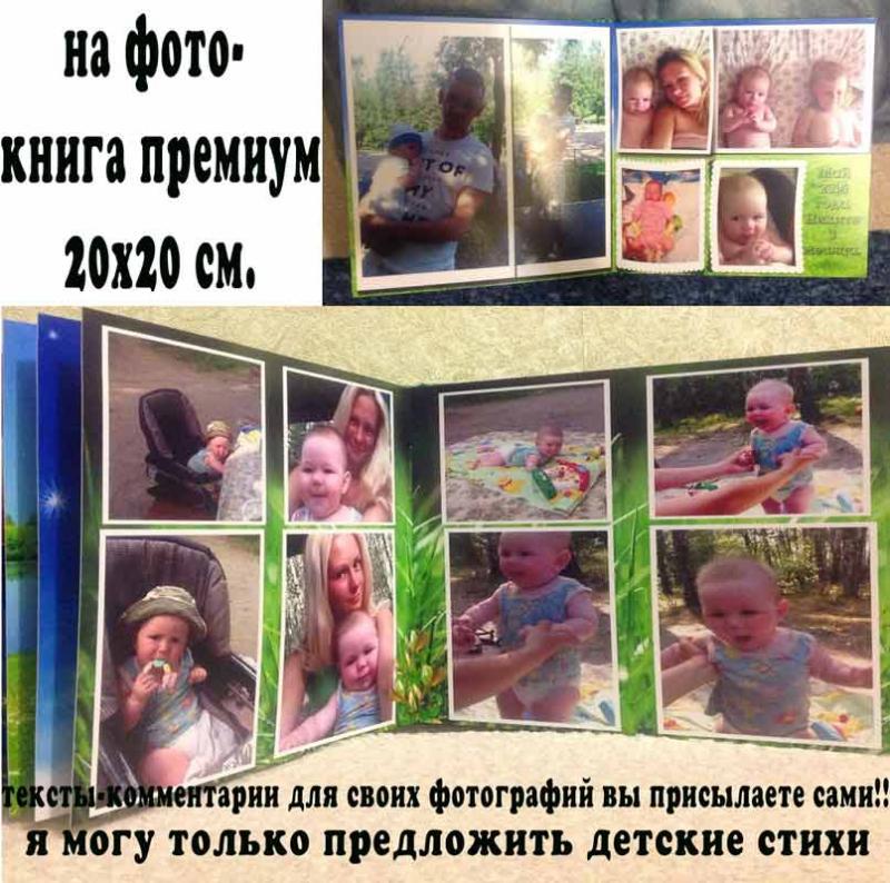 Фотокнига стандарт - 64 фотографии  и больше