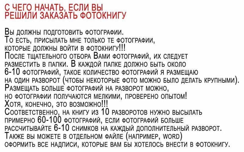 Фотокнига love is на 60 фотографий - 950 р.