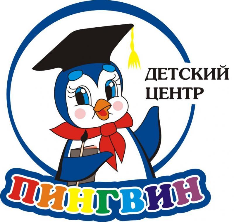 Детский центр ПИНГВИН на темернике