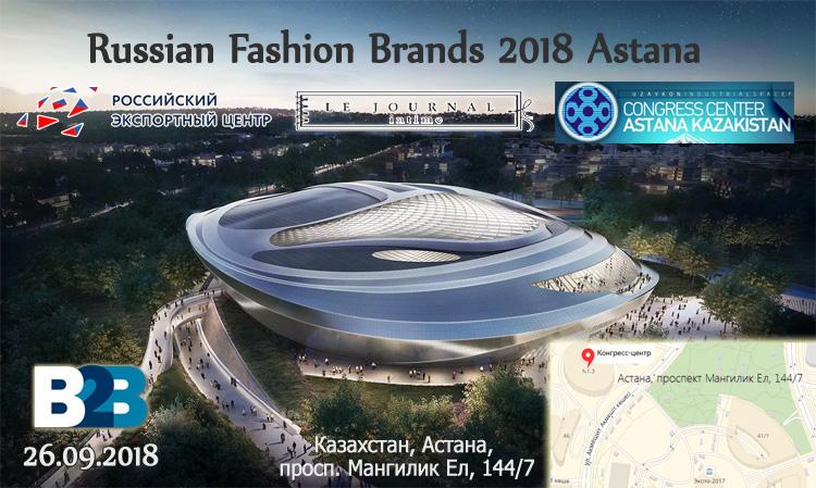 Российский бренд Лё Журналь интим осуществит показ нижнего белья без косточек в Казахстане на b2b-выставке 26 сентября