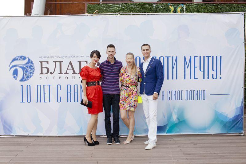Юлия Богрова и гости мероприятия