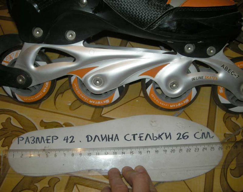 Ролики 42 размер. Мужские. по стельке - 26 см / 900 р.