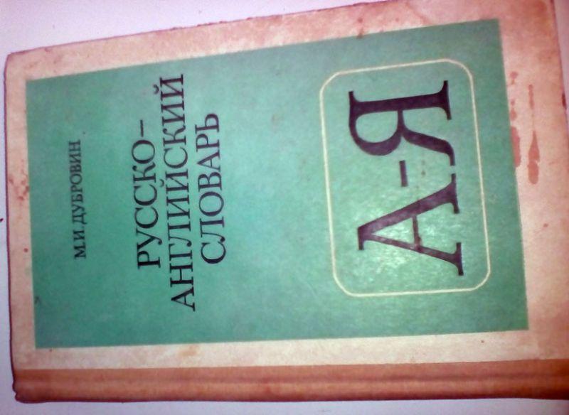 Английский язык в Мокром Батае