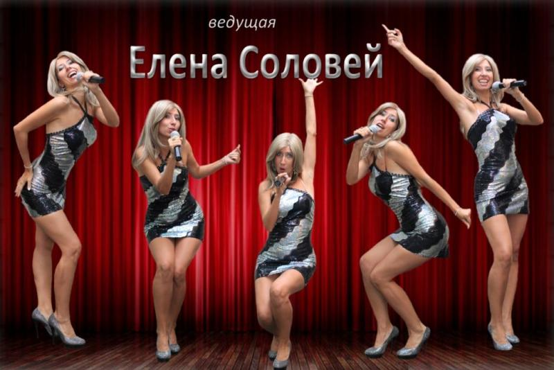 Елена Соловей - ведущая тамада в Миллерово
