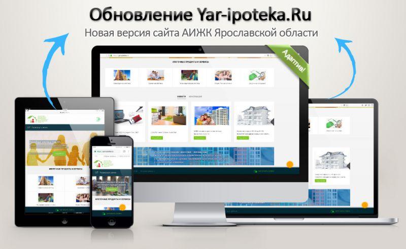АИЖК Ярославской области сообщает об обновлении своего сайта