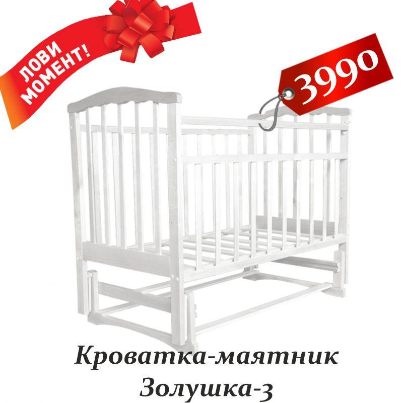 Кроватка-маятник Золушка-3 белая - 3990 руб! Акция!