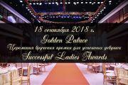 В Москве вручат премию для успешных женщин  Successful Ladies Awards