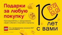 Бренд LEGO® празднует десятилетие деятельности в России