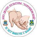 Центр культуры «Хорошевский» отмечает четвертьвековой юбилей