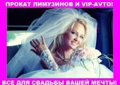 Свадьба вашей мечты!