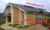 Услуги по строительству домов на Вашем участке. Цена квадратного метра -10500 рублей.