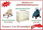 Расширяем перечень товаров по ДОКРИЗИСНЫМ ЦЕНАМ! Успейте до 10 октября за выгодными покупками на kid-rnd.ru!