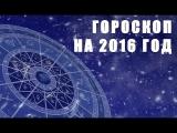 Скорая магическая помощь, услуги экстрасенса, бизнес гороскоп на 2016 год.