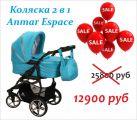 Коляска Espace Anmar 2 в 1- 12900руб!