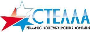 """Рекламно-консультационная компания (РКК) """"Стелла"""""""