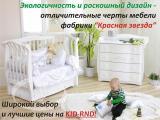 """Роскошная и экологичная детская мебель фабрики """"Красная звезда"""" в ассортименте на KID-RND!"""