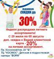 """Распродажа летнего ассортимента в """"BORN"""""""
