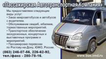 Пассажирская Автотранспортная Компания