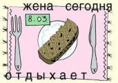 MamaDona.Ru поздравляет всех с Международным женским днем!