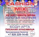 Фестиваль моды «Золотая молния» приглашает ростовчан к участию