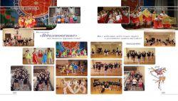 Детская школа танцев Вдохновение