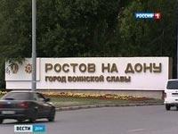 Ростов вошел в пятерку привлекательных городов для проживания
