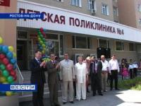 В Ростове открыли новую детскую поликлинику